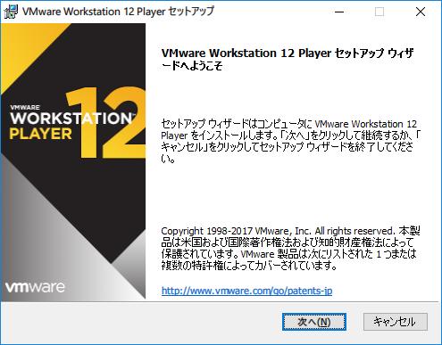 VMware Workstation12 Player セットアップウィザードへようこそ