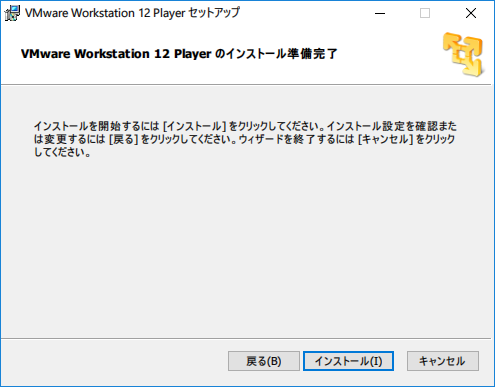 VMware Workstation12 Player のインストール準備完了