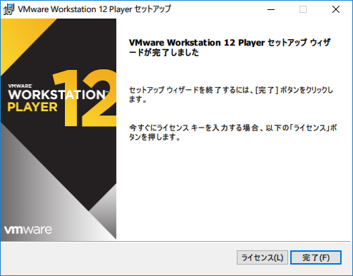 VMware Workstation12 Player セットアップウィザードが完了しました