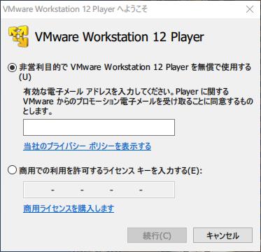 vmwareメールアドレス登録