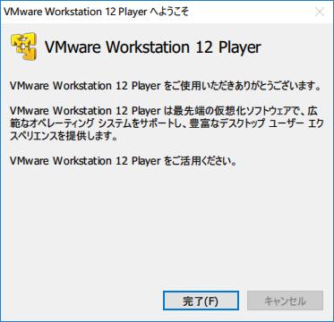 vmwareメールアドレス登録完了