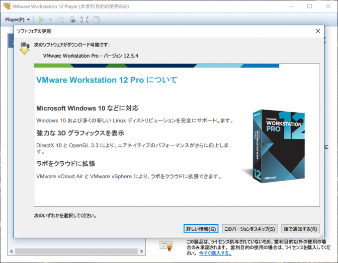 vmware pro版の勧誘