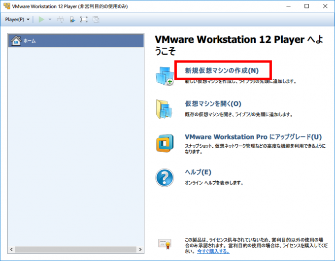 vmwareホーム画面