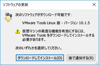 VMware Toolsの通知