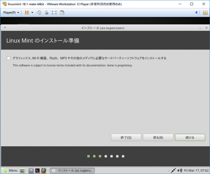 Linux Mintのインストール準備