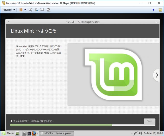 Linux Mintへようこそ