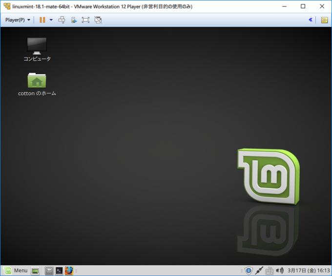 Linux Mintのデスクトップ