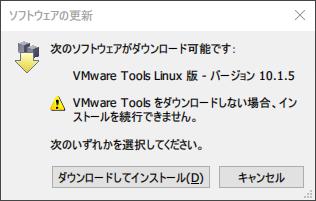 図解】Linux Mintの初期設定【VMware Tools】