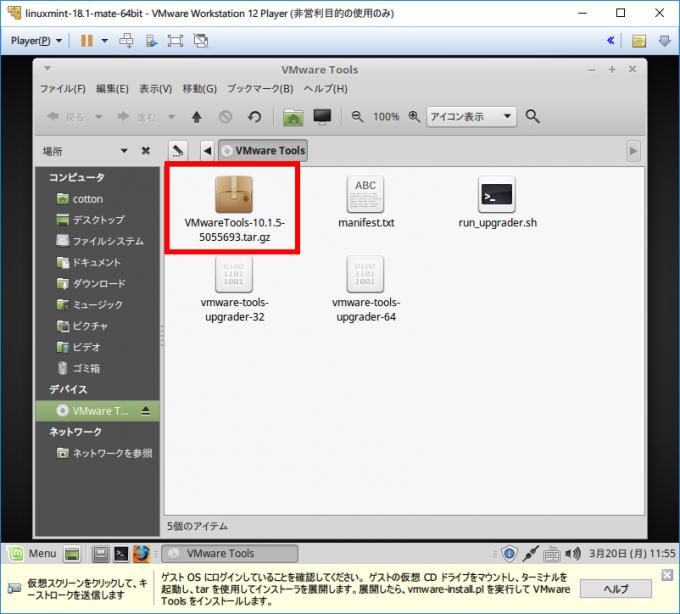 VMware Toolsフォルダ