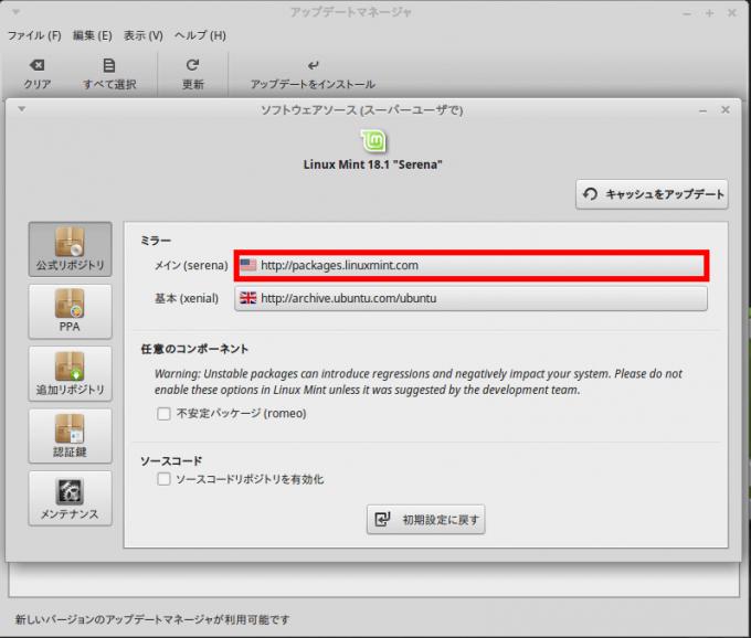 ソフトウェアソース