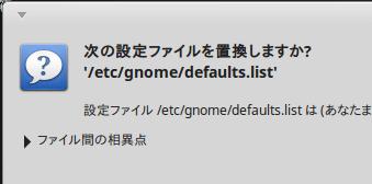 次の設定ファイルを置換しますか?