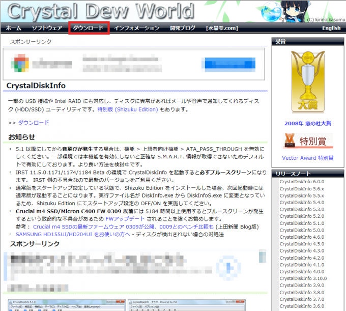 crystaldiskinfoのホームページ