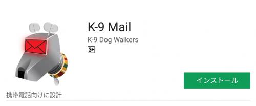 K-9 Mailのダウンロード