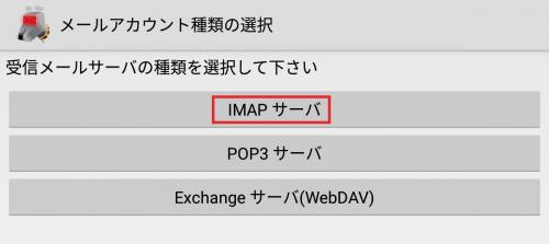 IMAPサーバーを選択します。