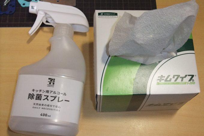 除菌用アルコールとキムワイプ