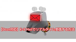 【Doze対応】K-9 Mailでリアルタイム受信する方法